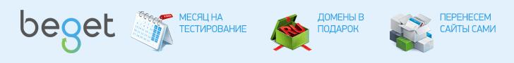 хостинг от 150 рублей в месяц от beget